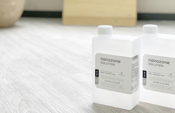 ナノゾーンソリューション