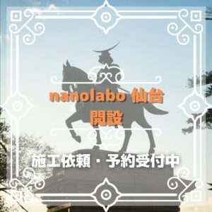 nanolabo東北事業所 開設