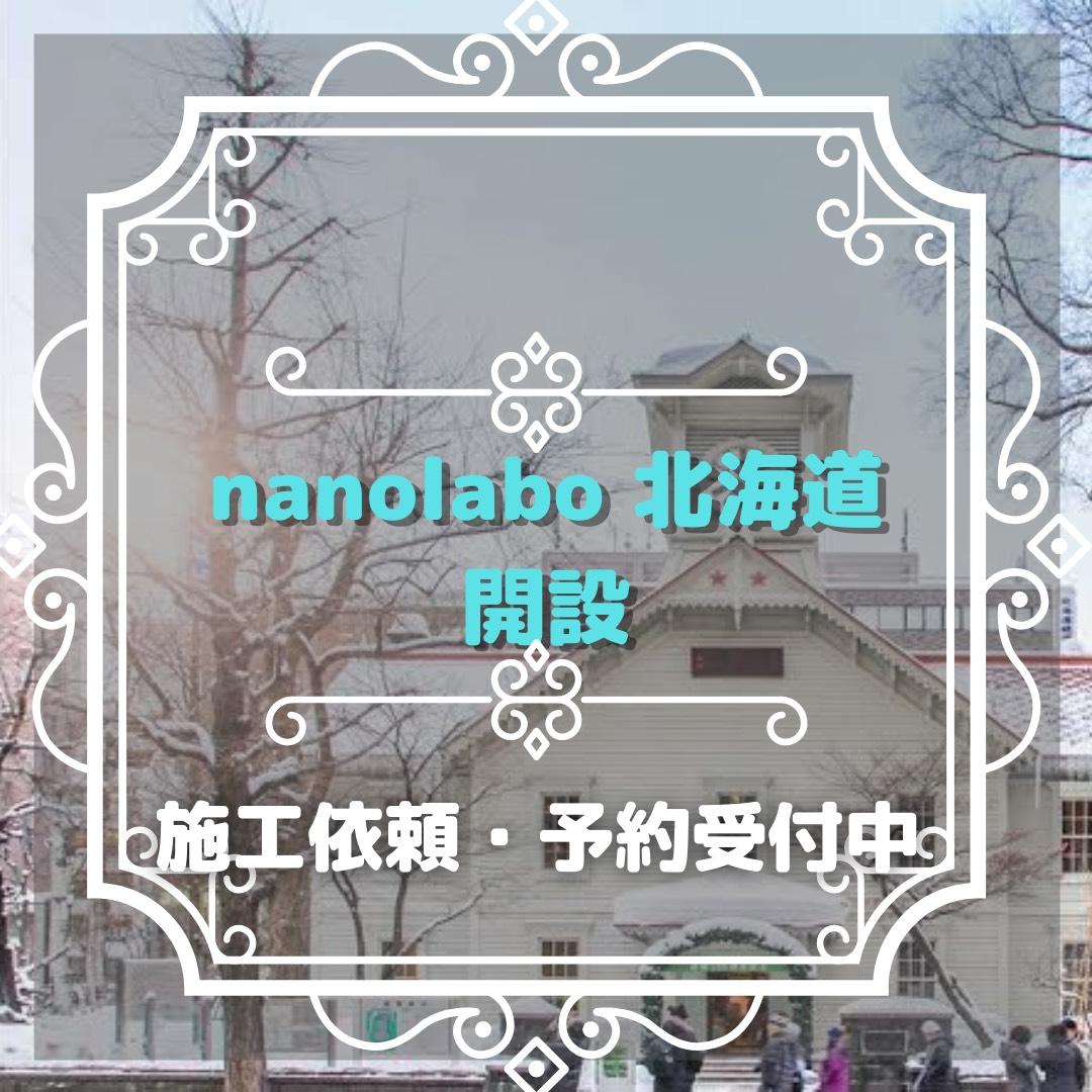nanolabo札幌事業所 開設